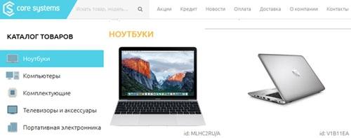 Интернет-магазин Core Systems