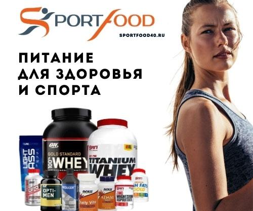 Спортфуд 40