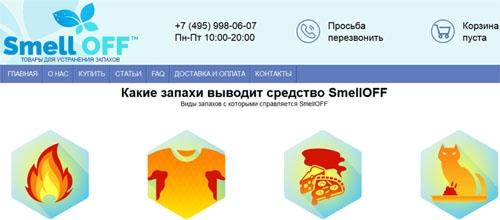 Интернет-магазин Смелофф