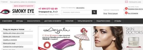 Интернет-магазин косметики Smoky Eye