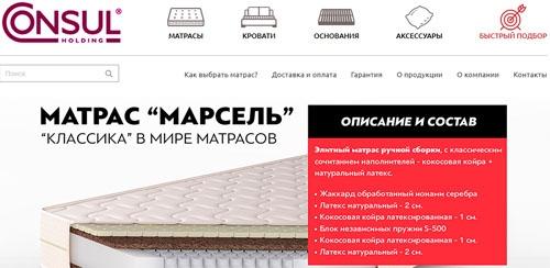 Интернет-магазин матрасов Консул