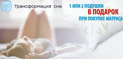 Интернет-магазин Трансформация Сна