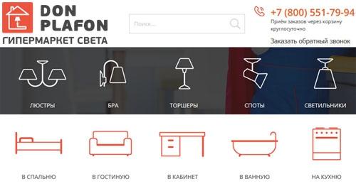 Интернет-магазин Дон Плафон