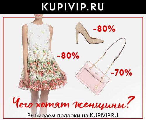 Интернет-магазин КупиВИП