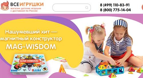 Интернет-магазин ВсеИгрушки