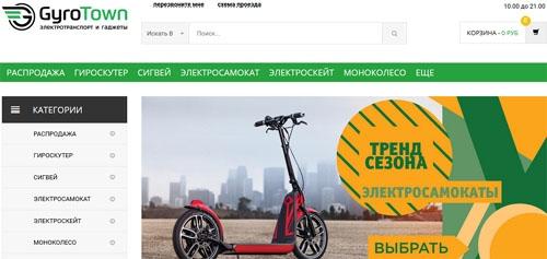 Интернет-магазин Gyrotown
