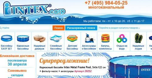 Интернет-магазин Интекс