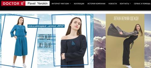 Интернет-магазин одежды Pavel Yerokin