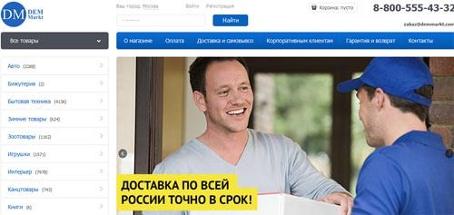 Интернет-магазин Деммаркт