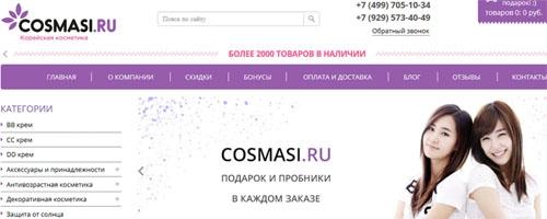 Интернет-магазин косметики Космаси