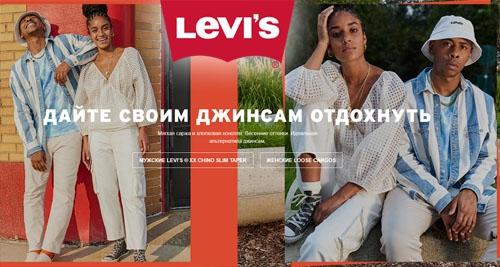 Левайс