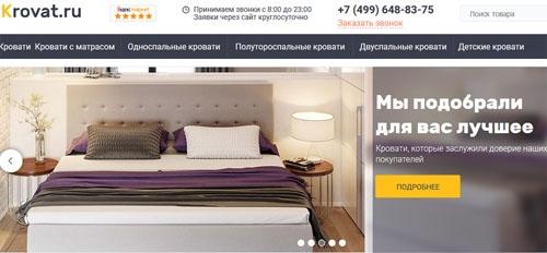 Интернет-магазин кроватей в Москве