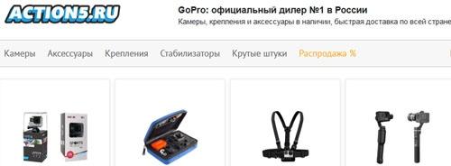 Интернет-магазин камер GoPro