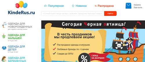 Детский интернет-магазин Киндерус