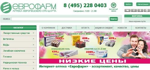 Интернет аптека Еврофарм