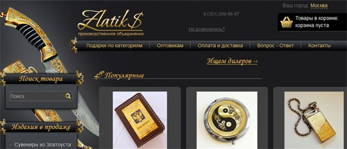 Интернет-магазин Златикс