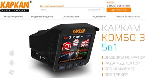 Интернет-магазин Каркам Электроникс