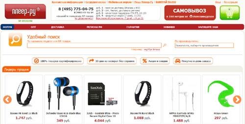 Интернет-магазин Плеер Ру