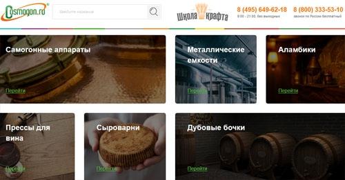 Интернет-магазин Космогон Ру