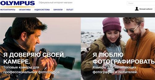 Интернет-магазин Олимпус