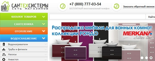 Интернет-магазин Сантехсистемы