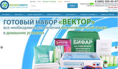 Интернет-магазин Физиосфера