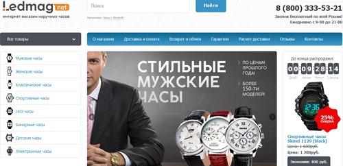 Интернет-магазин часов LedMag
