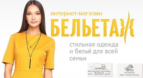 Интернет-магазин одежды Бельетаж