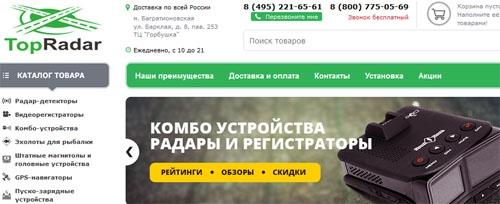Интернет-магазин Топрадар