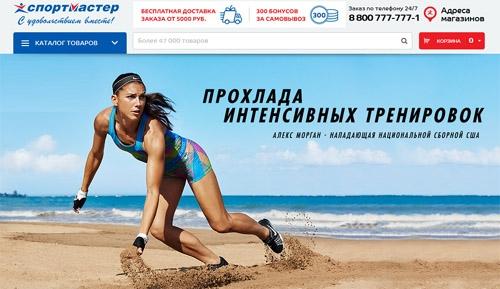 Интернет-магазин Спортмастер
