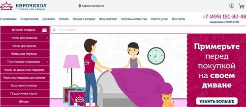 Интернет-магазин Еврочехол