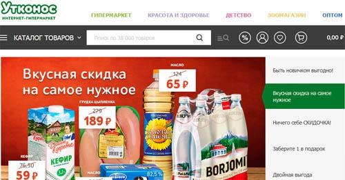 Интернет-магазин продуктов Утконос