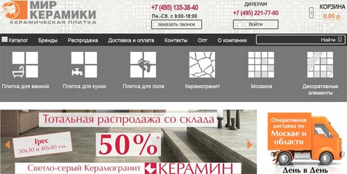 Интернет-магазин Мир Керамики