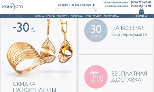 Ювелирный интернет-магазин Монисто
