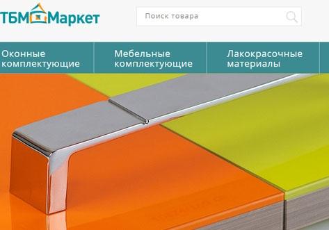 Интернет-магазин ТБМ Маркет