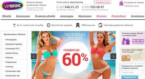 Интернет-магазин купальников Випбикини