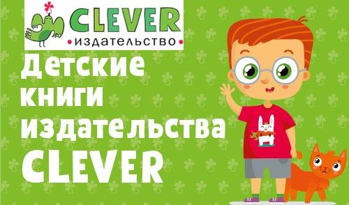 Интернет-магазин издательства Клевер