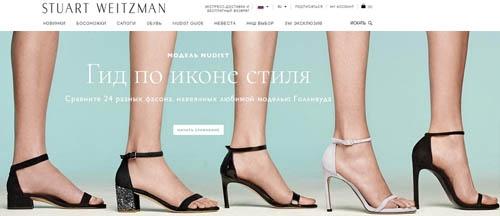 Интернет-магазин обуви Stuart Weitzman