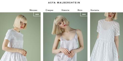 Интернет-магазин Ася Мальберштейн
