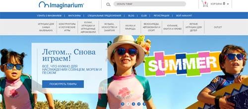 Интернет-магазин Имаджинариум