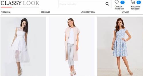 Интернет-магазин Classy Look