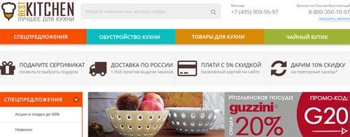 Интернет-магазин Бест Китчен