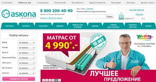 Интернет-магазин матрасов Аскона