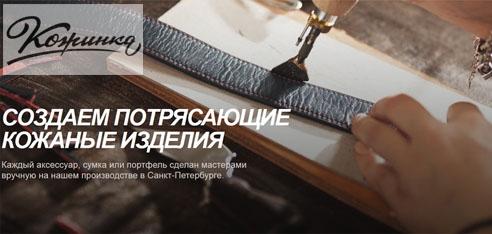 Интернет-магазин Кожинка