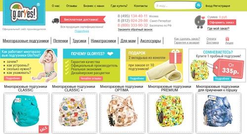 Интернет-магазин подгузников Глориес