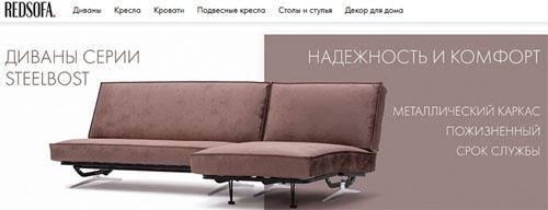Интернет-магазин мебели Редсофа