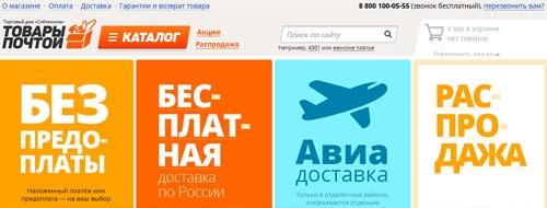 Интернет-магазин Сибтехника Товары Почтой