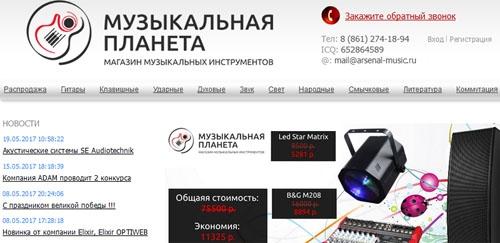 Интернет-магазин Музыкальная Планета