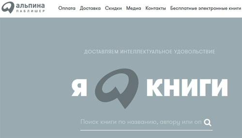 Интернет-магазин издательства Альпина Паблишер