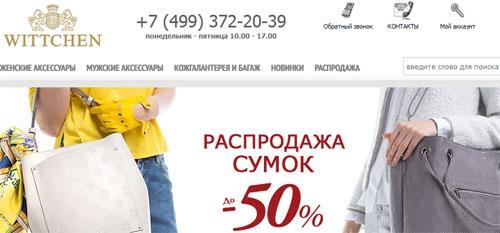 Интернет-магазин Витчен